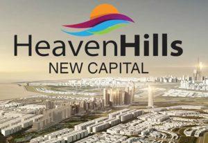 هيفين هيلز العاصمة الإدارية الجديدة