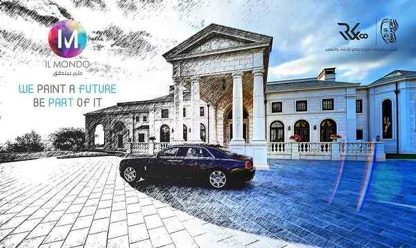 الموندو العاصمة الإدارية الجديدة